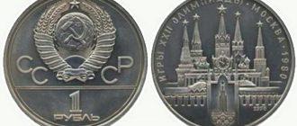 1 рубль олтмпиада