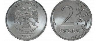 2 рубля 2013 года