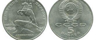 5 рублей 1988 год