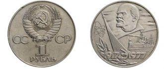 1 рубль 60 лет Советской власти
