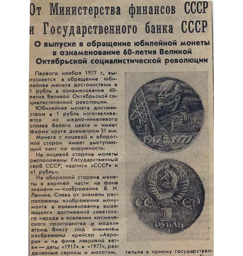 анонс выпуска юбилейного рубля