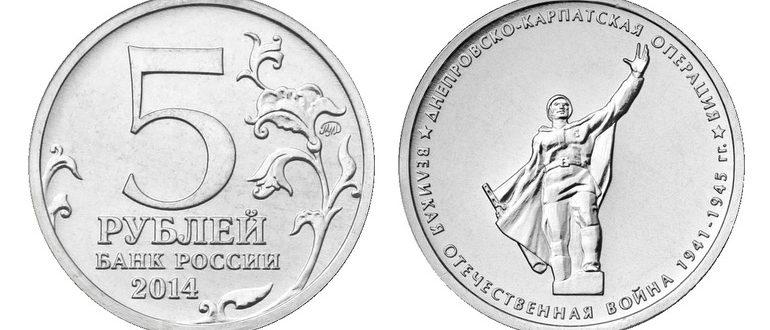 5_рублей_2014_г_Днепровско-Карпатская_операция