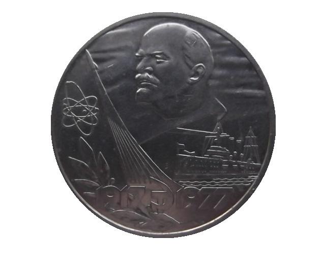 1 рубль 1977 60 лет СССР