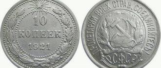 Аверс и реверс монеты