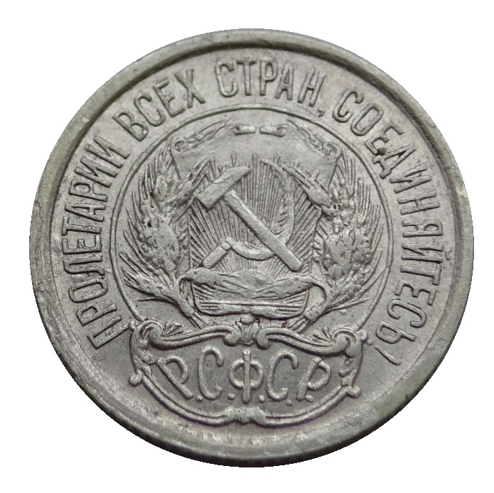 10 копеек 1921 аверс